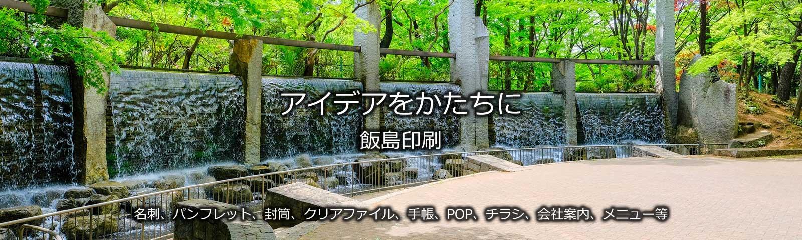 高円寺 飯島印刷