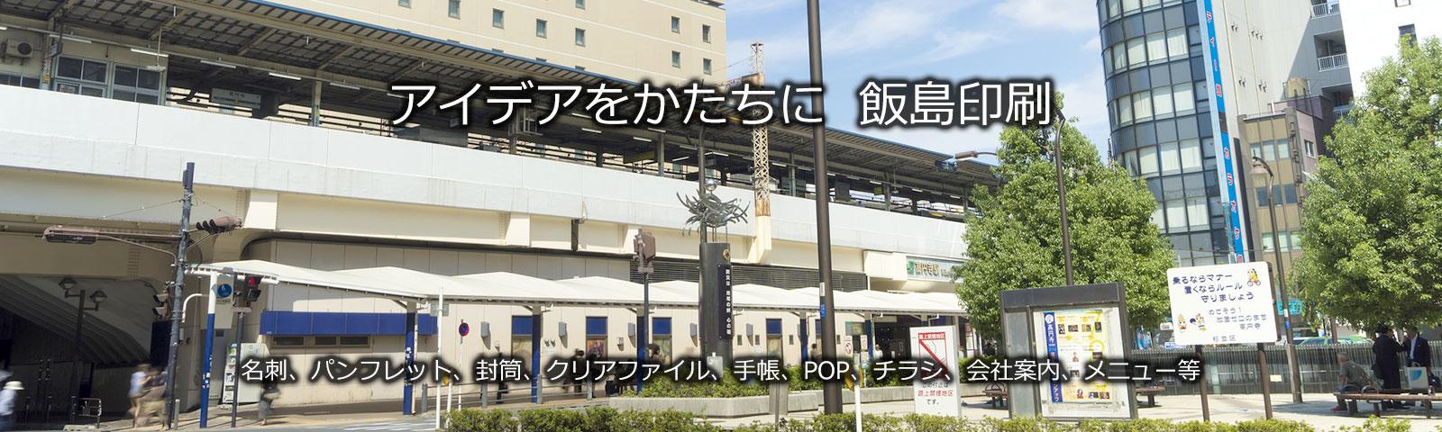 高円寺カタログ・チラシ
